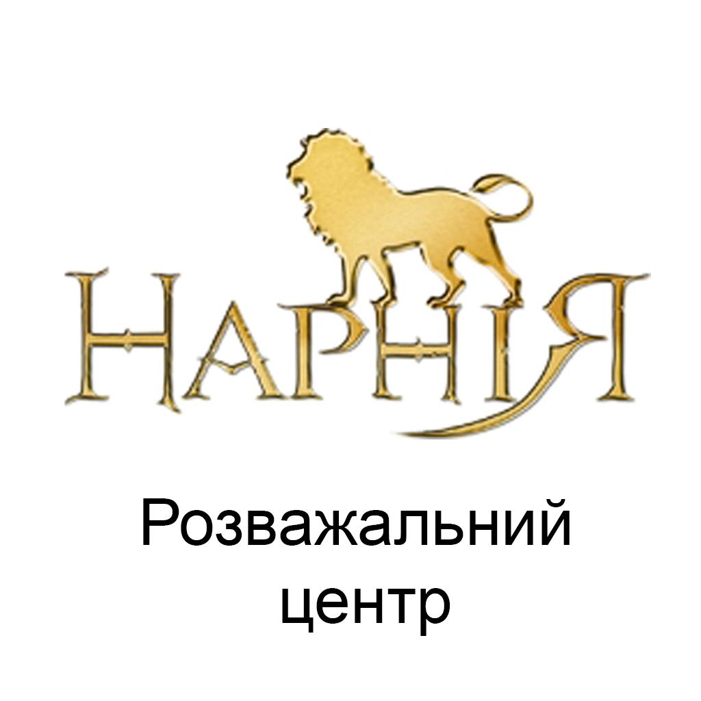 Розважальний центр «Нарнія» м.Львів