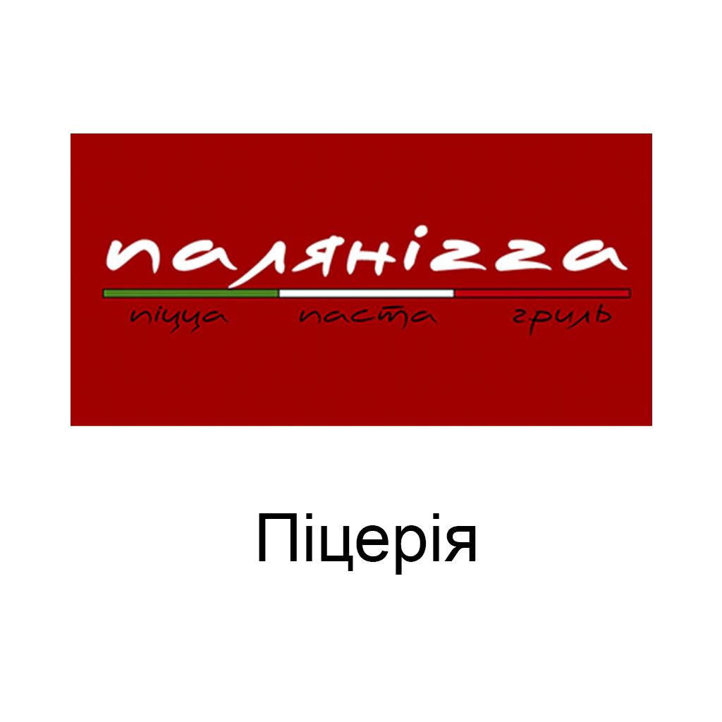 Піцерія «Палянizza» м.Івано Франківськ