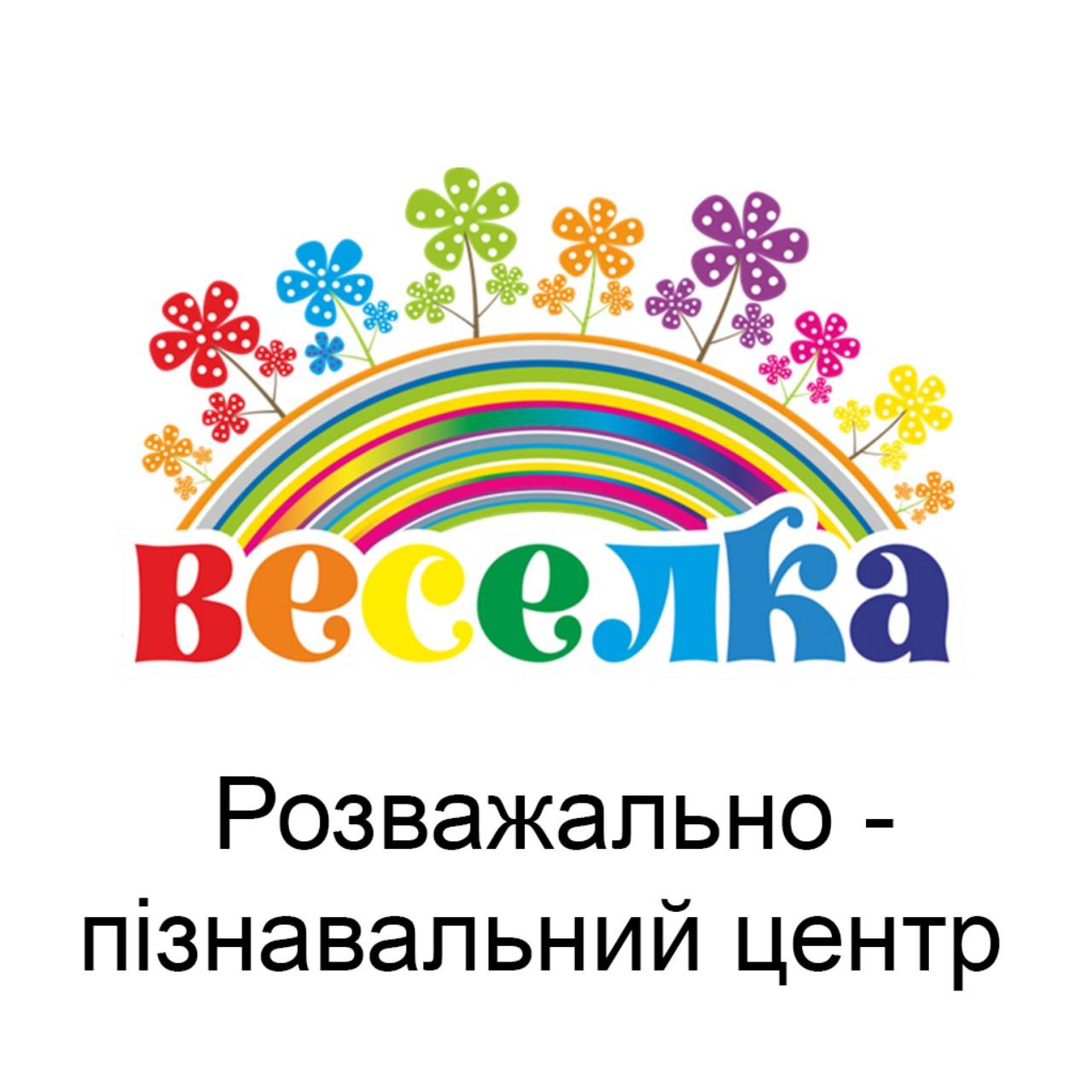 Розважально пізнавальний центр «Веселка» м.Львів