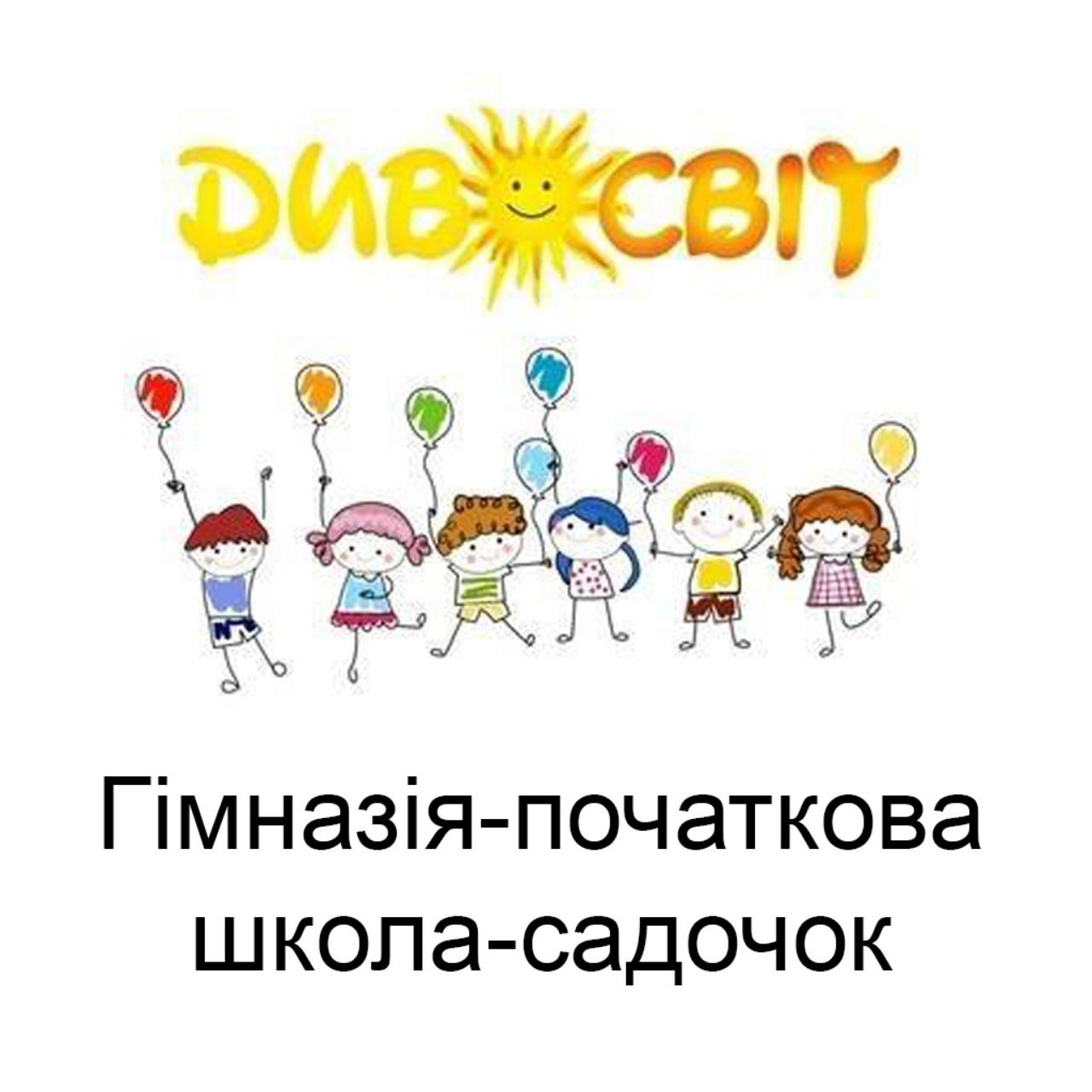 Гімназія-початкова школа- садочок «Дивосвіт» м.Львів