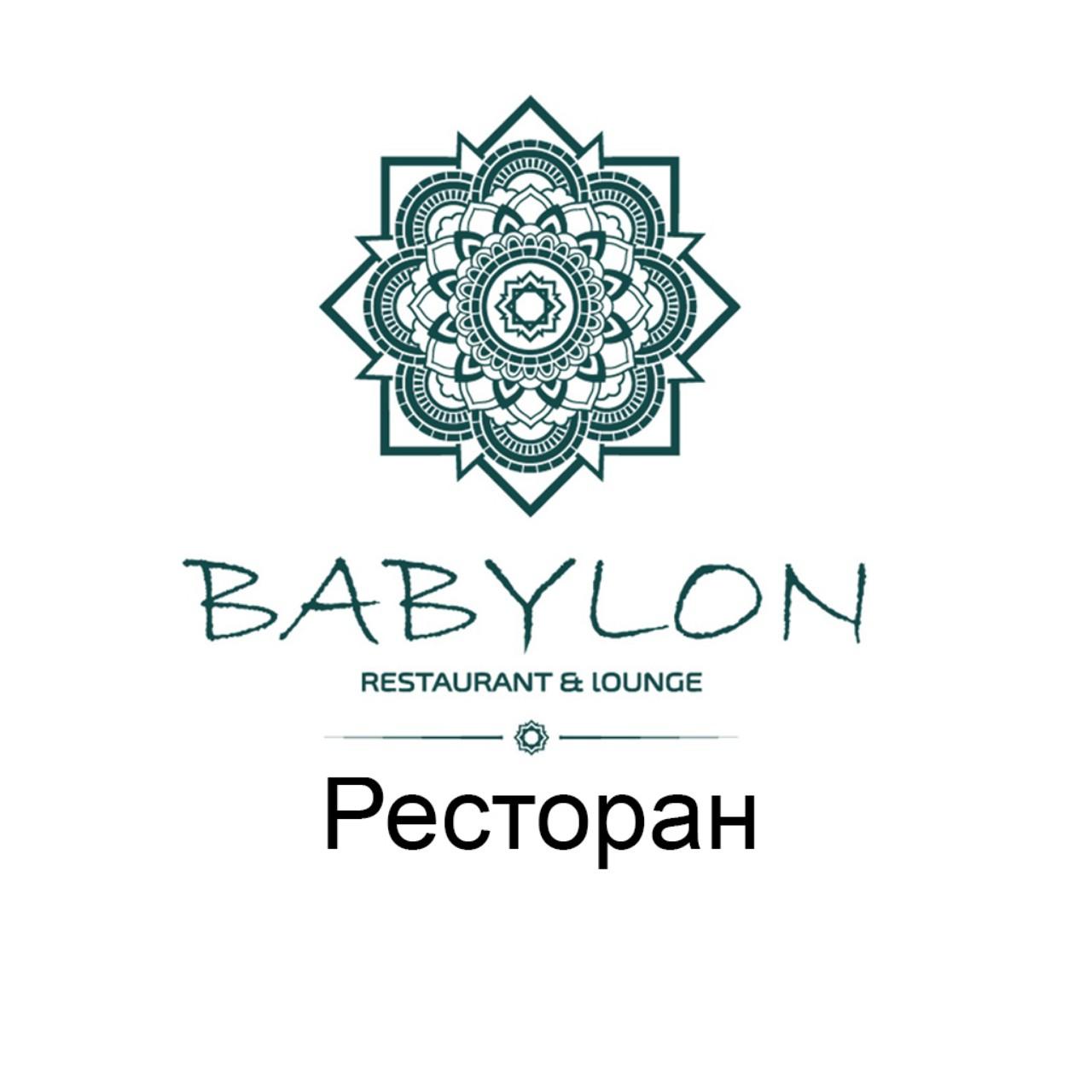 Ресторан «Babylon» м.Львів