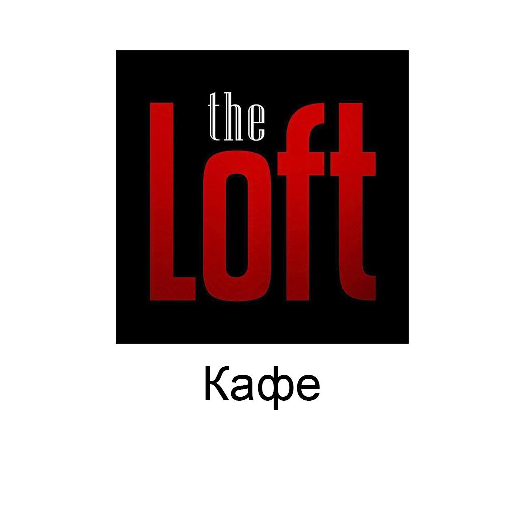 Кафе «The Loft» м.Шкло Львівська обл.